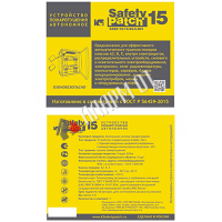 K5 SAFETY PATCH МОДЕЛЬ «SP15»
