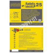 K5 SAFETY PATCH МОДЕЛЬ «SP25»