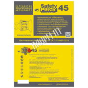 K5 SAFETY PATCH МОДЕЛЬ «SP45»
