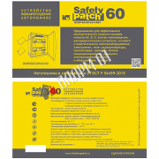 K5 SAFETY PATCH МОДЕЛЬ «SP60»