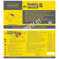 K5 SAFETY PATCH МОДЕЛЬ «S»